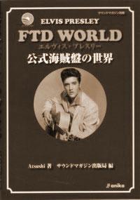 FTD World book